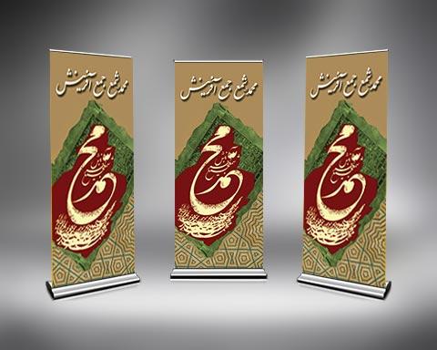 طرح لایه باز استند ولادت حضرت محمد psd
