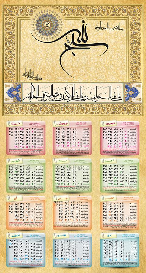 طرح لایه باز تقویم 95 آیات قرآنی psd