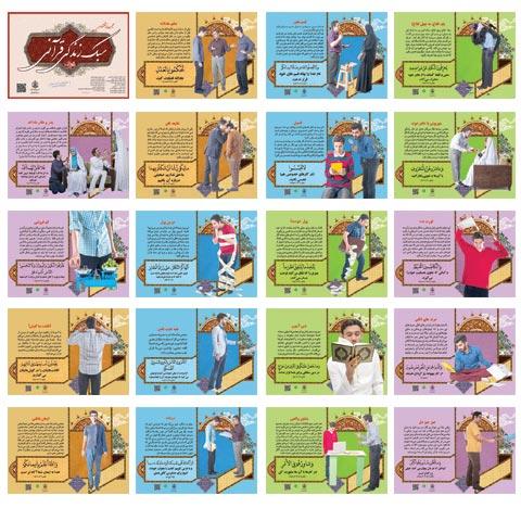 مجموعه پوستر نمایشگاهی سبک زندگی قرآنی