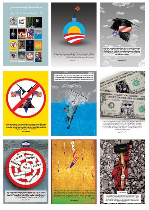 مجموعه پوستر نمایشگاهی آمریکا از زبان امام خامنه ای